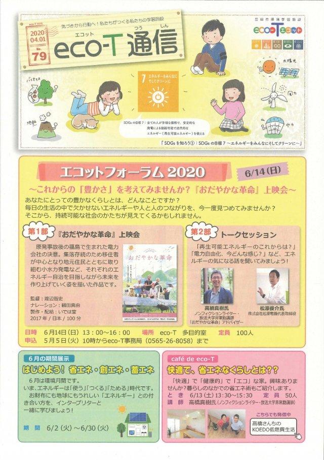 松原電機 エコットフォーラム